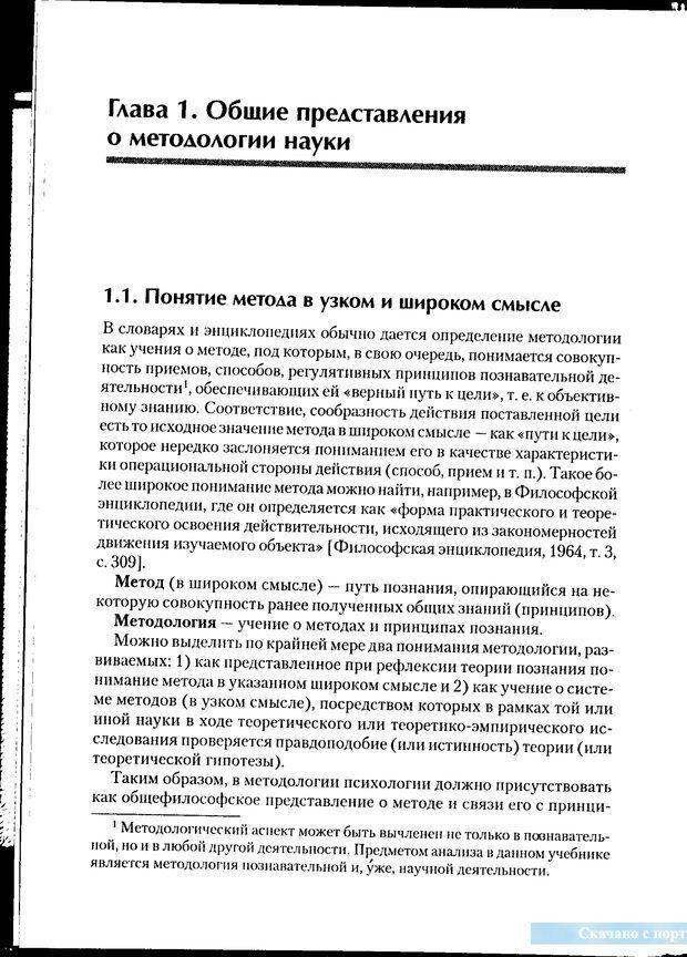 PDF. Методологические основы психологии. Корнилова Т. В. Страница 4. Читать онлайн