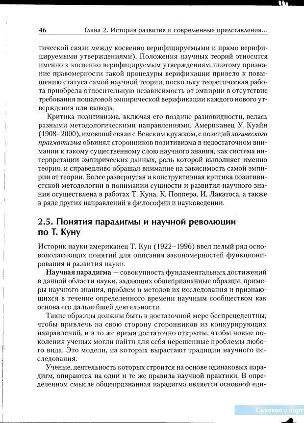 PDF. Методологические основы психологии. Корнилова Т. В. Страница 40. Читать онлайн