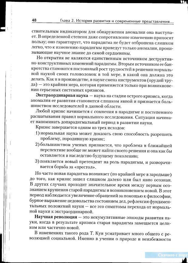 PDF. Методологические основы психологии. Корнилова Т. В. Страница 42. Читать онлайн