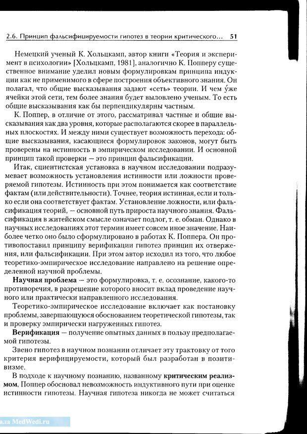 PDF. Методологические основы психологии. Корнилова Т. В. Страница 45. Читать онлайн