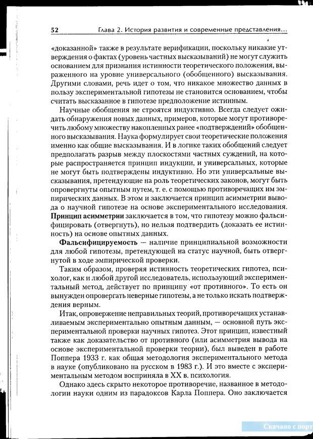 PDF. Методологические основы психологии. Корнилова Т. В. Страница 46. Читать онлайн