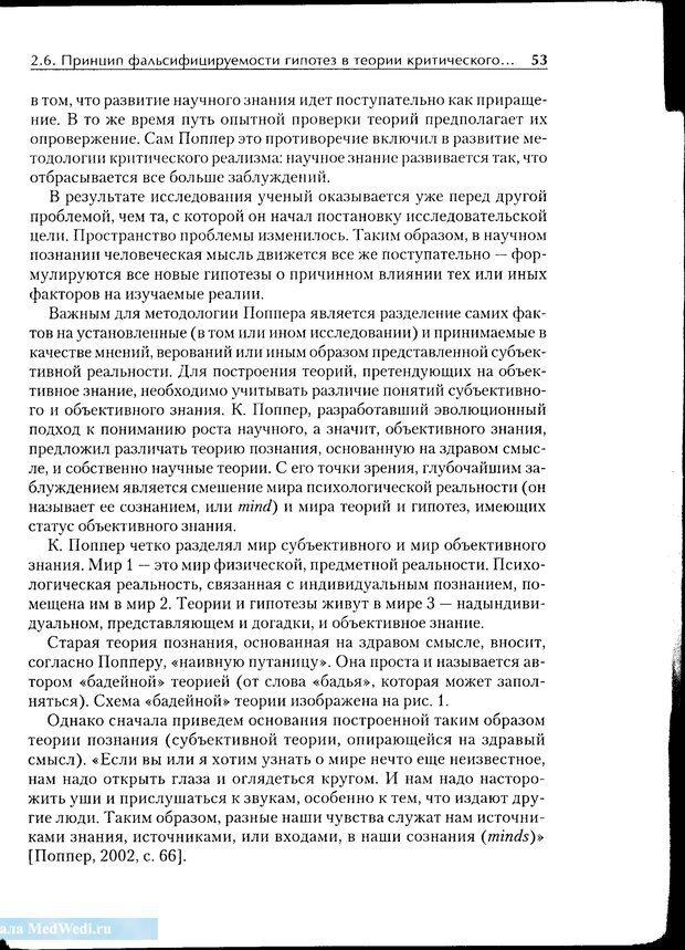 PDF. Методологические основы психологии. Корнилова Т. В. Страница 47. Читать онлайн