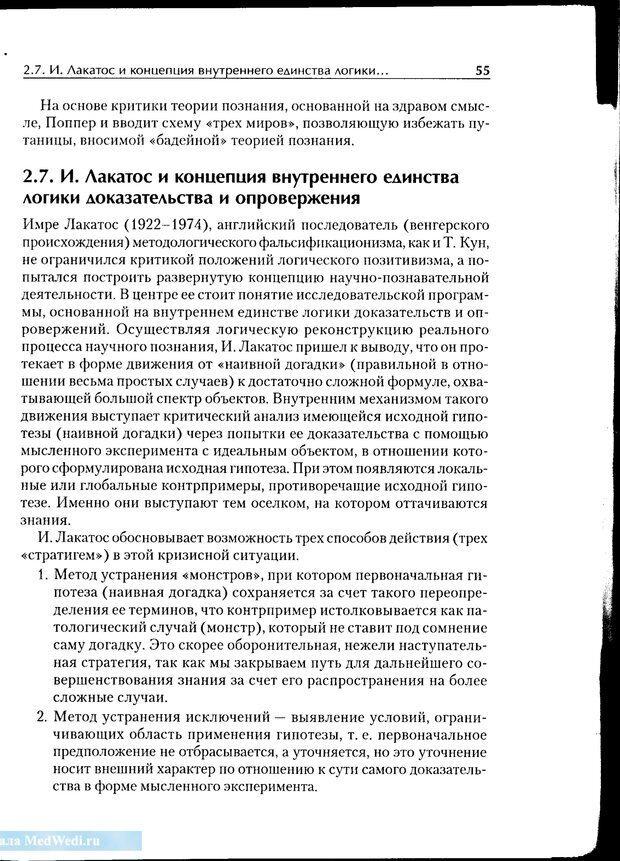 PDF. Методологические основы психологии. Корнилова Т. В. Страница 49. Читать онлайн