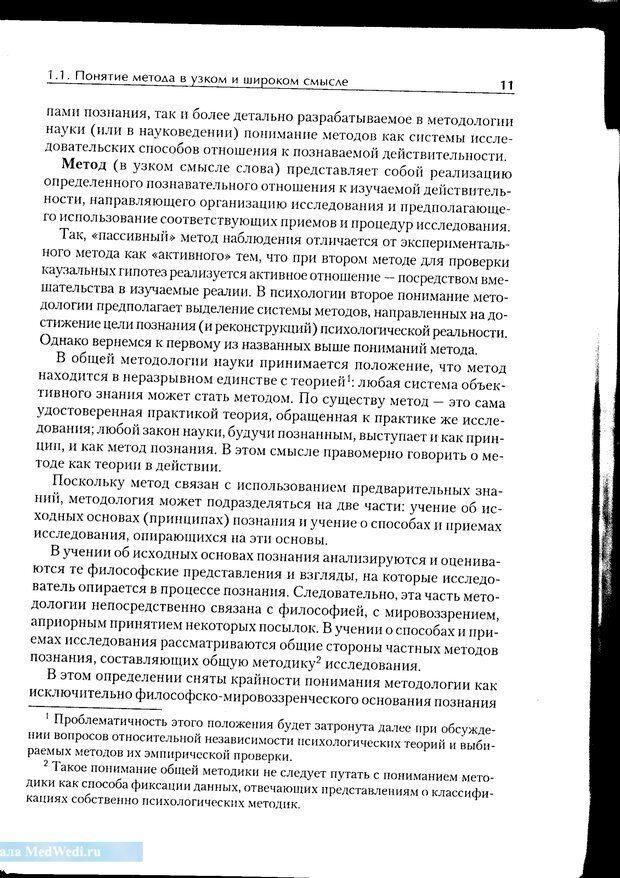 PDF. Методологические основы психологии. Корнилова Т. В. Страница 5. Читать онлайн