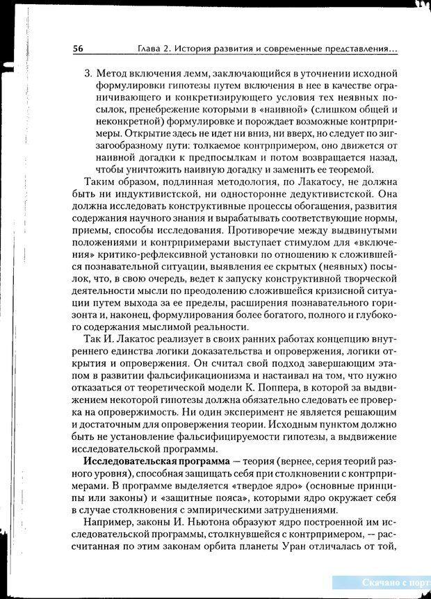 PDF. Методологические основы психологии. Корнилова Т. В. Страница 50. Читать онлайн