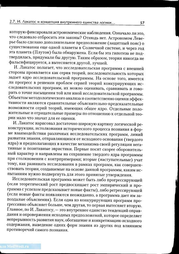 PDF. Методологические основы психологии. Корнилова Т. В. Страница 51. Читать онлайн