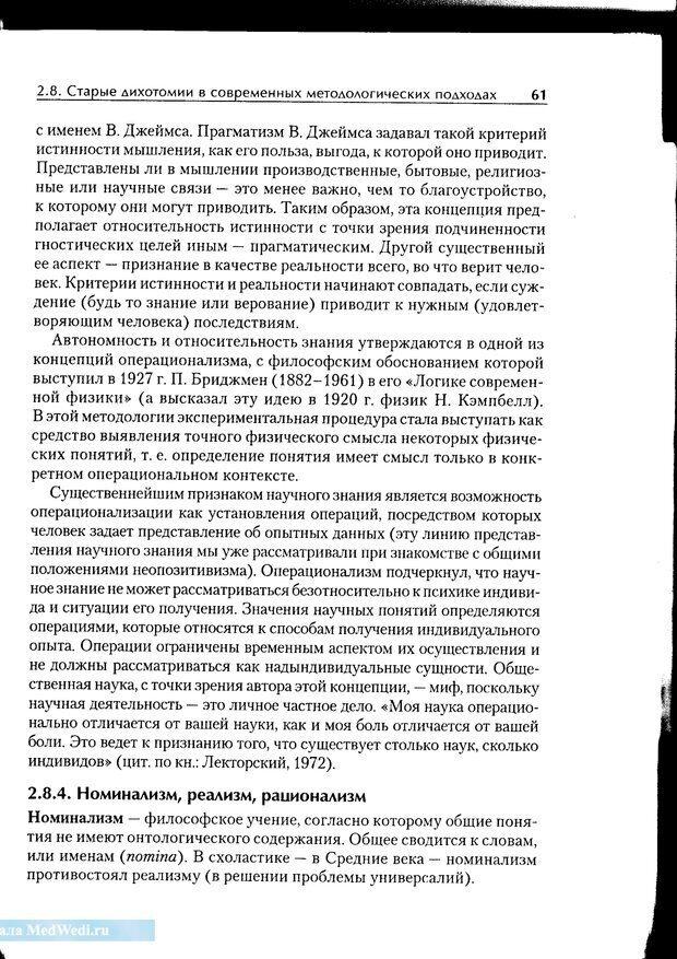 PDF. Методологические основы психологии. Корнилова Т. В. Страница 55. Читать онлайн