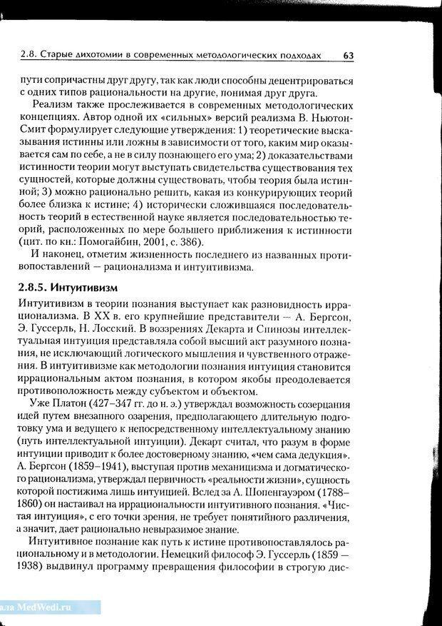 PDF. Методологические основы психологии. Корнилова Т. В. Страница 57. Читать онлайн