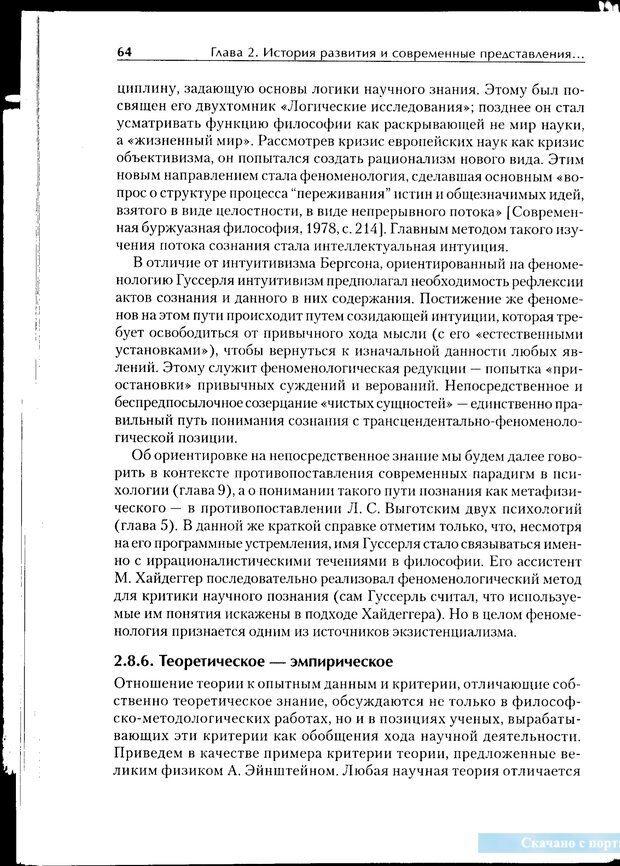PDF. Методологические основы психологии. Корнилова Т. В. Страница 58. Читать онлайн