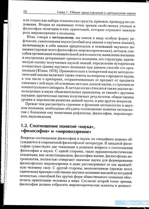 PDF. Методологические основы психологии. Корнилова Т. В. Страница 6. Читать онлайн