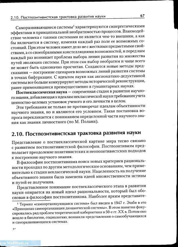 PDF. Методологические основы психологии. Корнилова Т. В. Страница 61. Читать онлайн