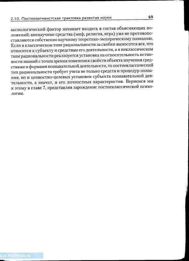 PDF. Методологические основы психологии. Корнилова Т. В. Страница 63. Читать онлайн
