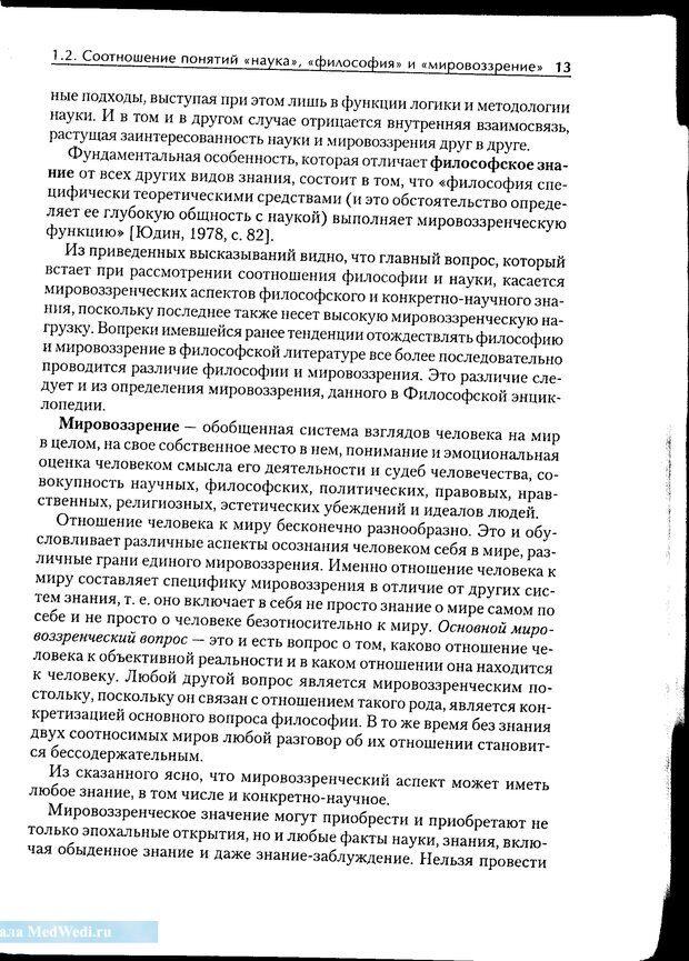 PDF. Методологические основы психологии. Корнилова Т. В. Страница 7. Читать онлайн