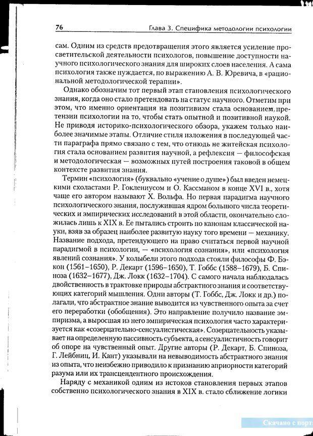 PDF. Методологические основы психологии. Корнилова Т. В. Страница 70. Читать онлайн