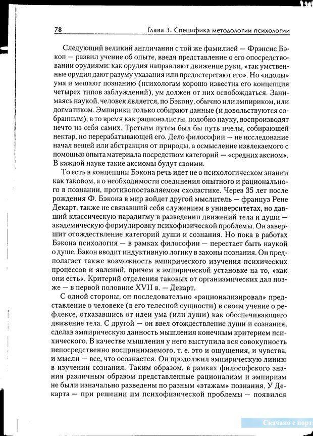 PDF. Методологические основы психологии. Корнилова Т. В. Страница 72. Читать онлайн