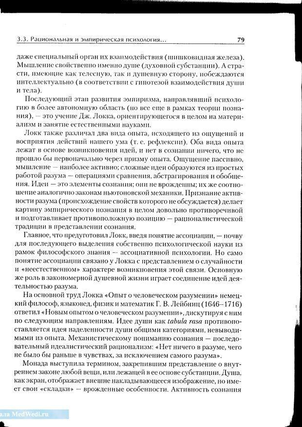 PDF. Методологические основы психологии. Корнилова Т. В. Страница 73. Читать онлайн
