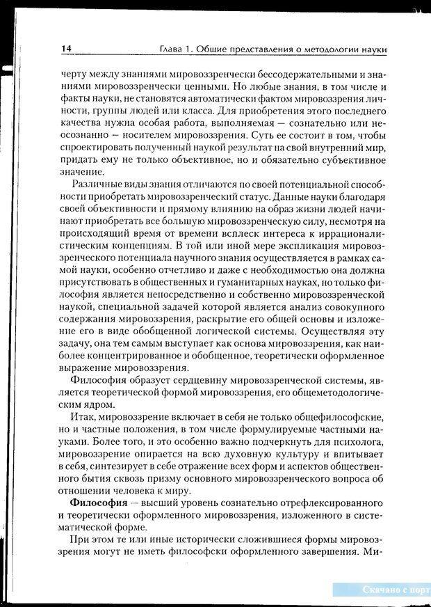 PDF. Методологические основы психологии. Корнилова Т. В. Страница 8. Читать онлайн