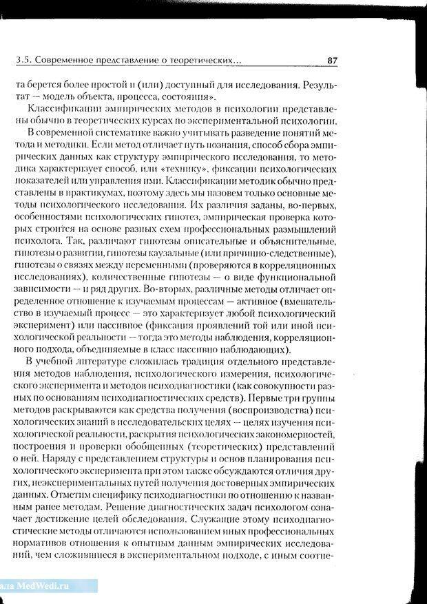 PDF. Методологические основы психологии. Корнилова Т. В. Страница 81. Читать онлайн
