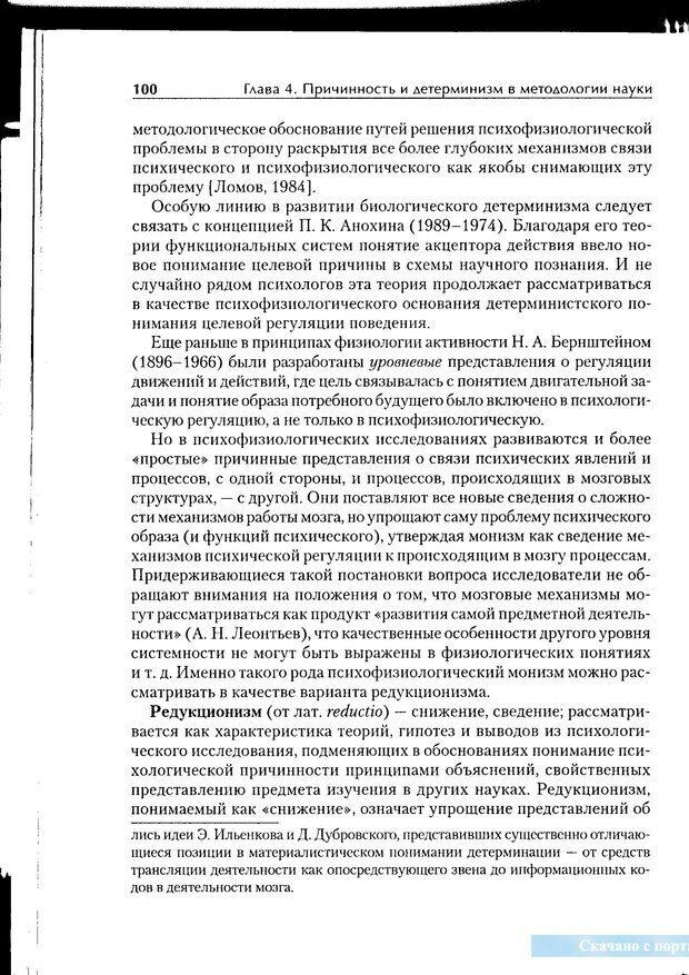 PDF. Методологические основы психологии. Корнилова Т. В. Страница 94. Читать онлайн