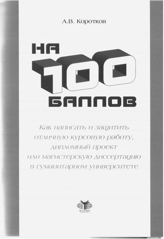 """Обложка книги """"На 100 баллов.Как написать и защитить отличную курсовую работу, дипломный проект или магистерскую диссертацию в гуманитарном университете"""""""