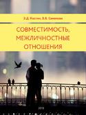 Совместимость, межличностные отношения, Костин Эмиль