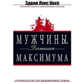 """Обложка книги """"Мужчины. Достигая максимума"""""""