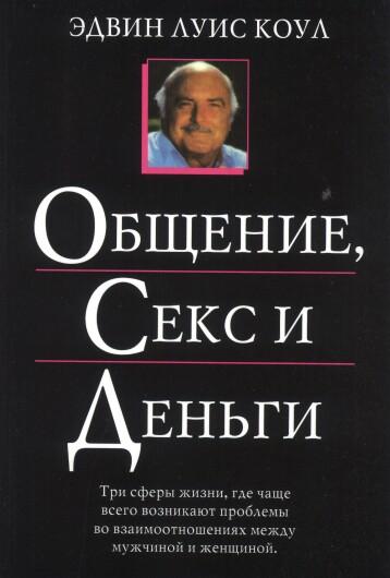 """Обложка книги """"Общение, секс и деньги"""""""
