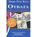 Отвага - книга для чемпионов, Коул Эдвин