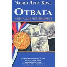 """Обложка книги """"Отвага - книга для чемпионов"""""""