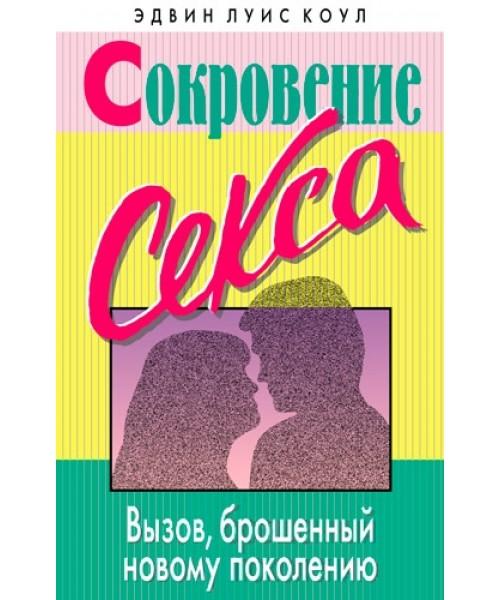 """Обложка книги """"Сокровение секса"""""""