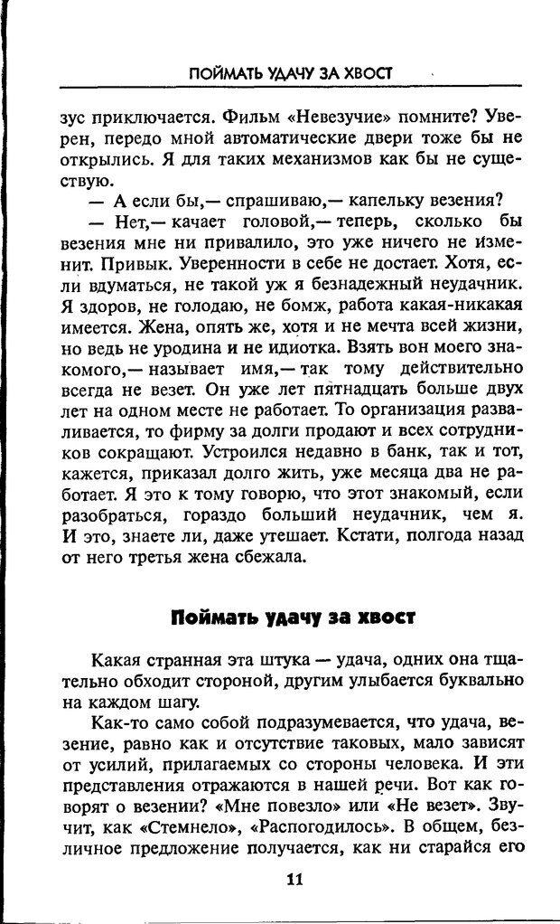DJVU. Секрет удачи, или Какая примета вернее всего. Ковалева Г. В. Страница 11. Читать онлайн