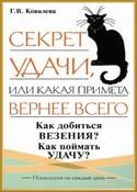 Секрет удачи, или Какая примета вернее всего, Ковалева Г.