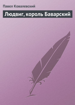 """Обложка книги """"Людвиг, король Баварский"""""""