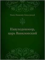 """Обложка книги """"Навуходоносор, царь Вавилонский"""""""