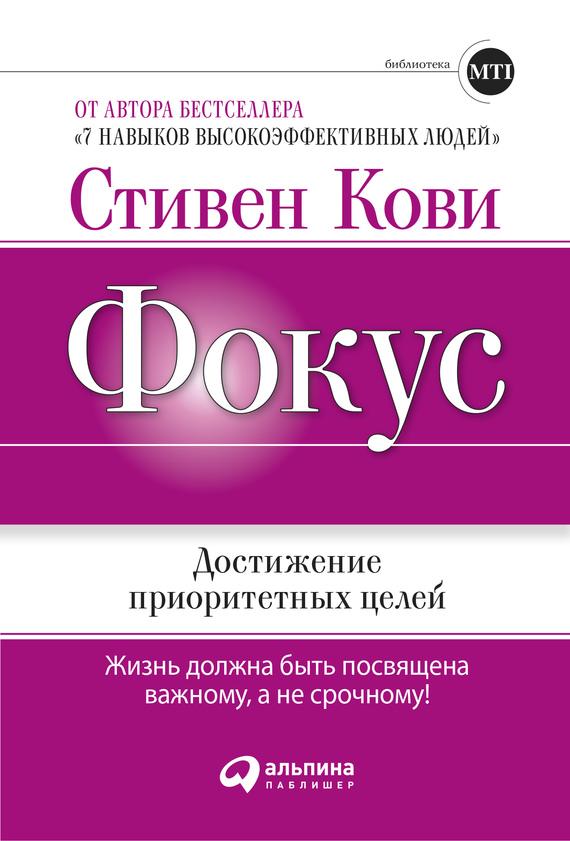 """Обложка книги """"Фокус: Достижение приоритетных целей"""""""