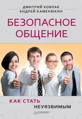 Безопасное общение, или Как стать неуязвимым!, Ковпак Дмитрий
