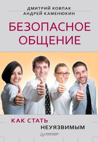 """Обложка книги """"Безопасное общение, или Как стать неуязвимым!"""""""