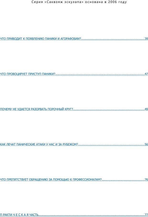 PDF. Как избавиться от тревоги и страха. Практическое руководство психотерапевта. Ковпак Д. В. Страница 4. Читать онлайн