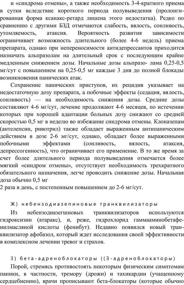 PDF. Как избавиться от тревоги и страха. Практическое руководство психотерапевта. Ковпак Д. В. Страница 62. Читать онлайн