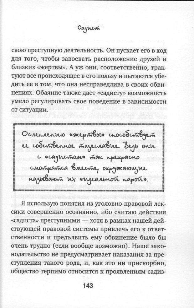 PDF. Мерзавцы: почему женщины выбирают не тех мужчин. Койдль Р. М. Страница 138. Читать онлайн