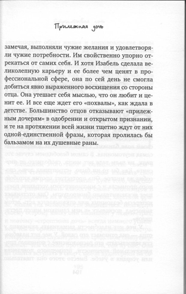 PDF. Мерзавцы: почему женщины выбирают не тех мужчин. Койдль Р. М. Страница 187. Читать онлайн