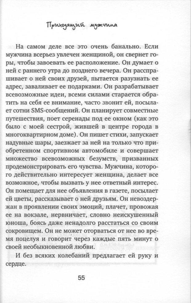 PDF. Мерзавцы: почему женщины выбирают не тех мужчин. Койдль Р. М. Страница 50. Читать онлайн