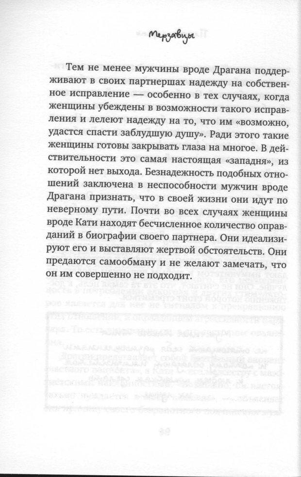 PDF. Мерзавцы: почему женщины выбирают не тех мужчин. Койдль Р. М. Страница 87. Читать онлайн