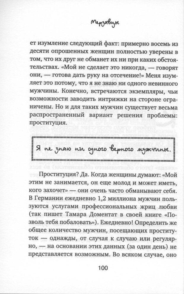PDF. Мерзавцы: почему женщины выбирают не тех мужчин. Койдль Р. М. Страница 95. Читать онлайн