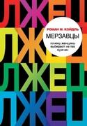 Мерзавцы: почему женщины выбирают не тех мужчин, Койдль Роман