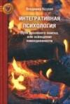 Интегративная психология: пути духовного поиска, или освящение повседневности, Козлов Владимир