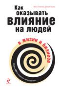 Как оказывать влияние на людей в жизни и бизнесе, Козлов Дмитрий