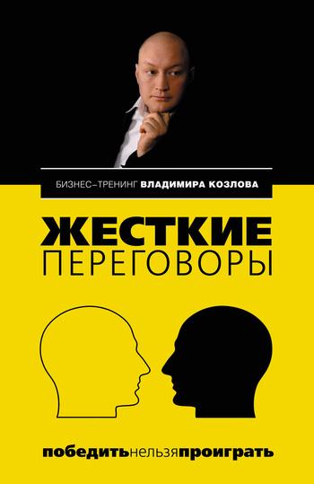 """Обложка книги """"Жесткие переговоры: победить нельзя проиграть"""""""