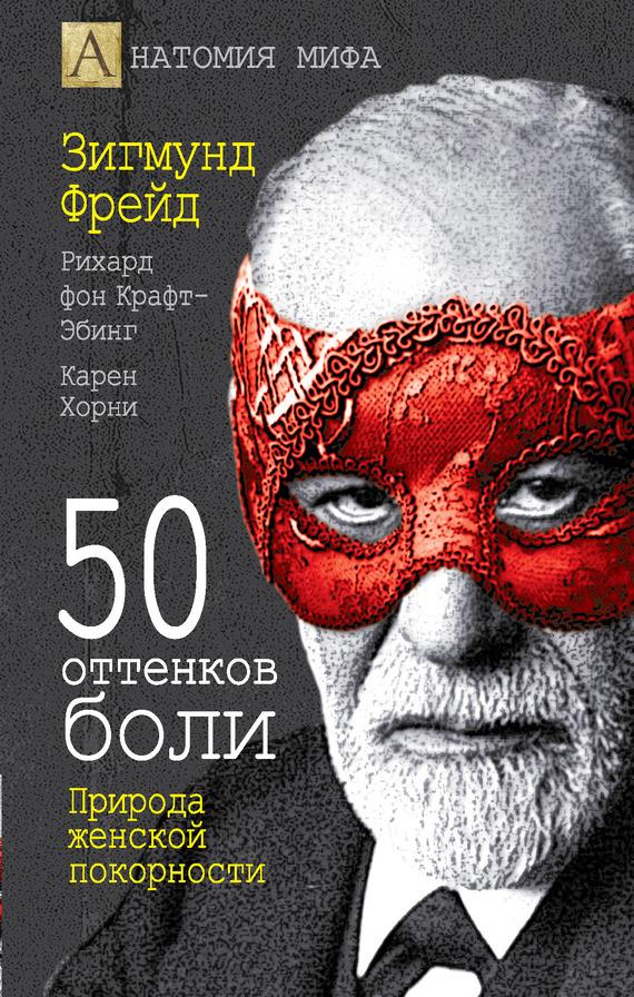 """Обложка книги """"50 оттенков боли. Природа женской покорности"""""""