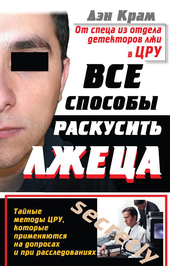 """Обложка книги """"Все способы раскусить лжеца. Тайные методы ЦРУ, которые применяются на допросах и при расследованиях"""""""